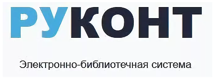 ЭБС «Руконт»
